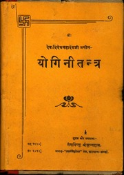 Tantra download kamakhya ebook